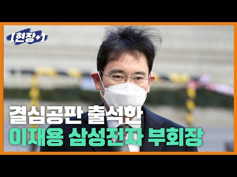 [현장+]이재용 부회장의 파기환송심 결심 공판