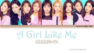 GUGUDAN (구구단) - A Girl Like Me (나 같은 애) Lyrics (Han/Rom/Eng) Color Coded