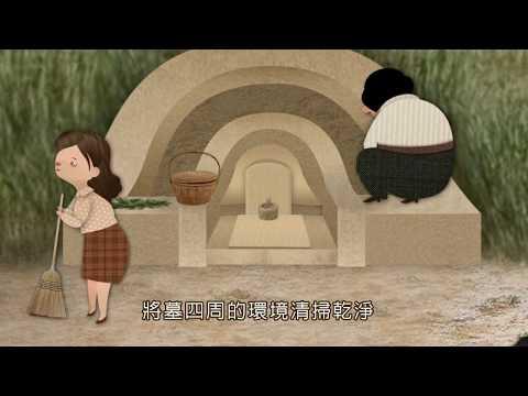 清明節的由來 - YouTube