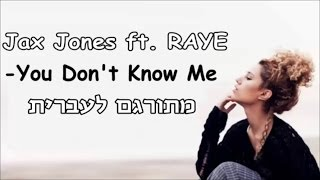 Jax Jones - You Don't Know Me ft. RAYE מתורגם לעברית 💗