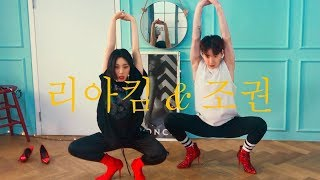 Lia Kim Choreography / Lemon - N.E.R.D Feat. Rihanna / 리아킴X조권