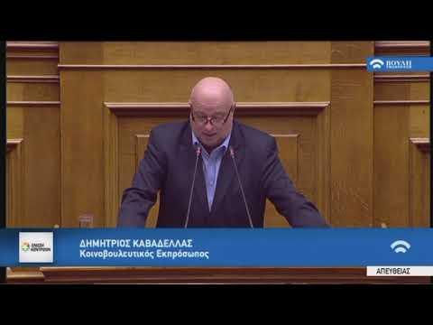 Δ. Καβαδέλλας (Βουλή, 30-11-2018)