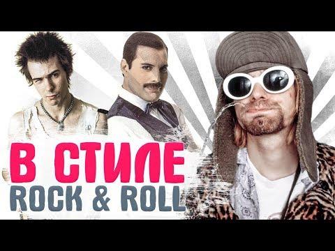 ОТ КУРТА КОБЕЙНА ДО THE BEATLES: как одевались лучшие рок музыканты планеты