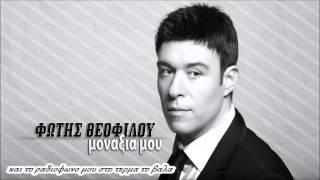 Φώτης Θεοφίλου - Μοναξιά μου    Fotis Theofilou - Monaksia mou - Official Lyric Video