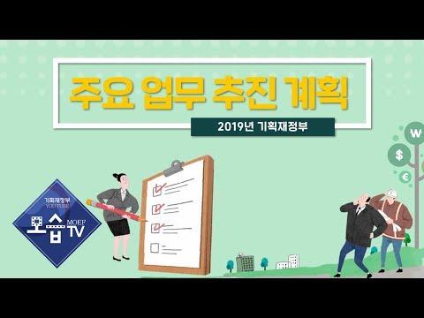 [기획재정부] 2019년 주요 업무 추진 계획