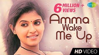 Amma Wake Me Up - Video Song | Vathikuchi | Anjali | A.R.Muragadoss | M.Ghibran | Anitha Karthikeyan width=