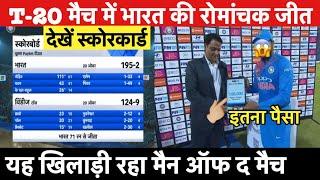 दूसरे T-20 मैच में भारत की रोमांचक जीत, यह खिलाड़ी रहा मैन ऑफ द मैच
