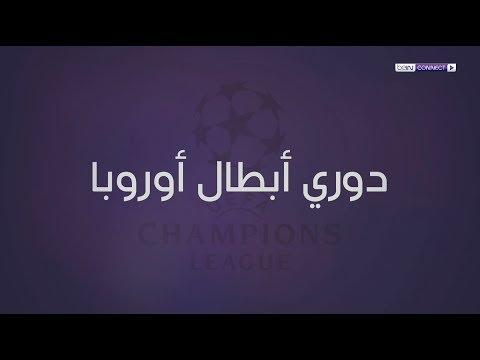 دوري أبطال أوروبا - ثاني أيام الجولة الأولى من دور المجموعات