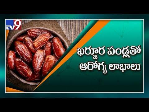 Health Tips: ఖర్జూర పండ్లతో ఆరోగ్య లాభాలు - TV9