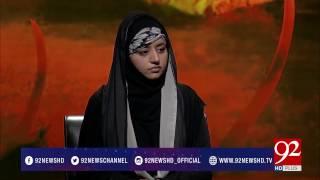 Shuhda E Karbala 07-10-2016 - 92NewsHDPlus