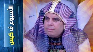 {الأسبوع ف كيس} (64) بين خريج التوكتوك و خريج المدرعة