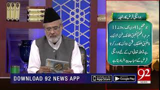 Quote | Hazrat Syedna Ali Ul Murtaza (R.A) | 26 Oct 2018 | 92NewsHD