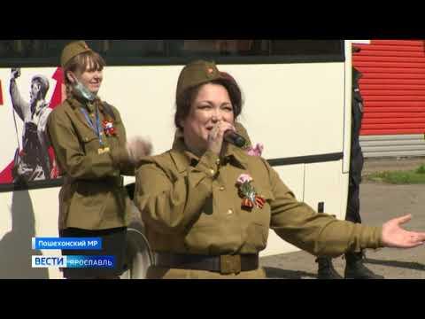 Ветеранов Пошехонского района поздравили с 75-летием Великой Победы