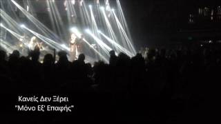 Σιγά Μην Κλάψω, Κανείς Δεν Ξέρει - Γιώργος Σαμπάνης Live - Acro 25/12/16