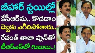 Revanth Reddy Master Plan On CM KCR| Telangana News| Take One Media | Congress | 2019 Election | KTR