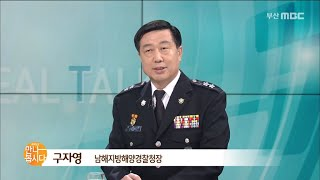 구자영 남해지방해양경찰청장 다시보기