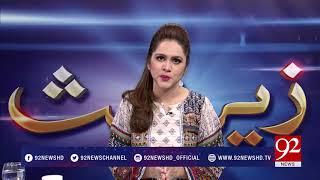 Zair E Behas  - 25 August 2017 - 92NewsHDPlus