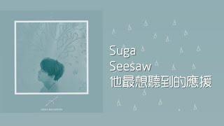 BTS Suga-seesaw 應援空耳中字.他最想聽到的應援