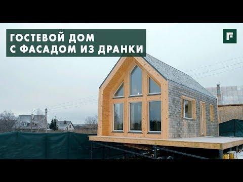 Гостевой мини-дом в стиле барнхаус: отделка фасада из дранки // FORUMHOUSE