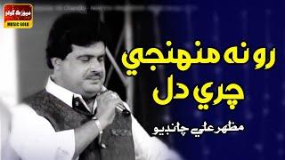 Ro Na Mhunji Chari Dil   Mazhar Ali Chandio   New Eid Album2019  Sindhi Songs 2019