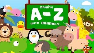 ฝึกภาษาอังกฤษ A-Z พร้อมคำศัพท์ภาษาอังกฤษ Learn ABC Alphabet | การ์ตูนความรู้สนุกๆ Indysong Kids