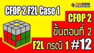 thairubik 12 : CFOP 2 F2L กรณีที่ 1