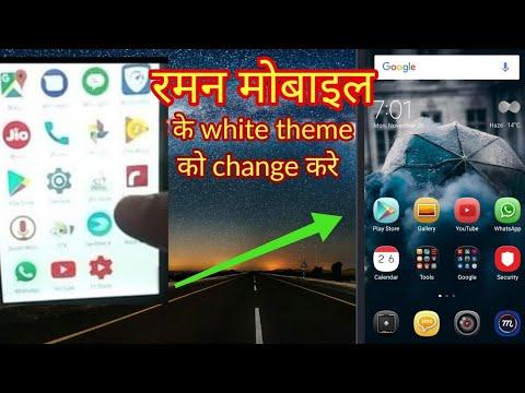 Download thumbnail for रमन मोबाइल को बनाये