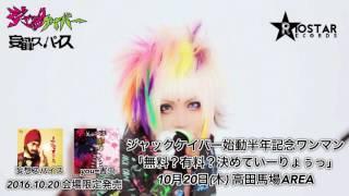 2016年10月20日会場限定販売 ジャックケイパー『妄想スパイス』【FULL】