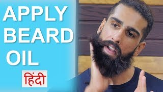 How to Apply BEARD OIL (in Hindi) | Beard Grooming and Beard Growth Tips width=