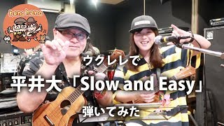 「Slow and Easy」平井大【ウクレレで歌ってみた】