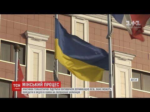 У Мінську обговорили списки осіб, яких можуть передати бойовикам в обмін на українців