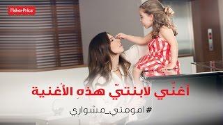 أُغنّي لابنتيّ هذهِ الأُغنية! - نانسي عجرم / My daughters' favourite song - Nancy Ajram
