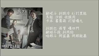 【空耳】Suran - 在哪裡(어디있나요)(操作 OST Part.1)