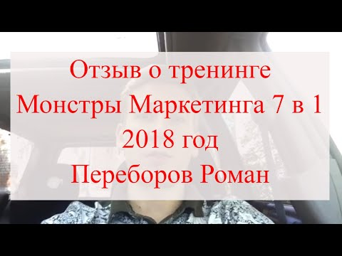 Отзыв о тренинге «Монстры Маркетинга 7 в 1», 2018 год, Переборов Роман