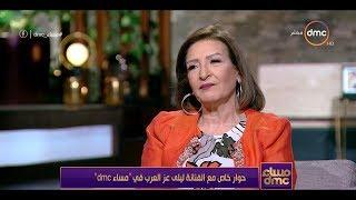 مساء dmc - الفنانة ليلى عز العرب : عمر الكاميرا ما حبت حد قد سعاد حسني