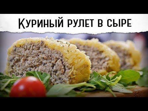 Куриный рулет в сыре | Закусон