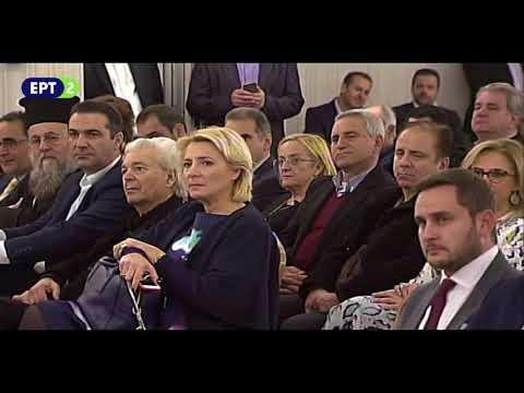 Ομιλία Β. Λεβέντη στην Αθήνα (Divani Caravel, 4/12/2017)