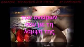ΔΑΔΑΡΟΣ ΑΓΓΕΛΟΣ - ΚΑΙ ΧΟΡΕΥΩ ΣΕ ΠΙΣΤΕΣ