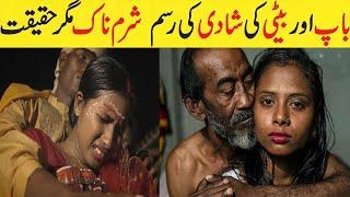 Beti Or Baap Ki Shadi | Dunya Ki Sabse SharamNaak Shadi Ki Rasam | Maa Or Beti Soutan