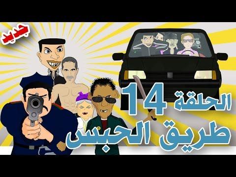 بوزبال الحلقة 14 - طريق الحبس - 2015 - bouzebal- tri9 l7abs
