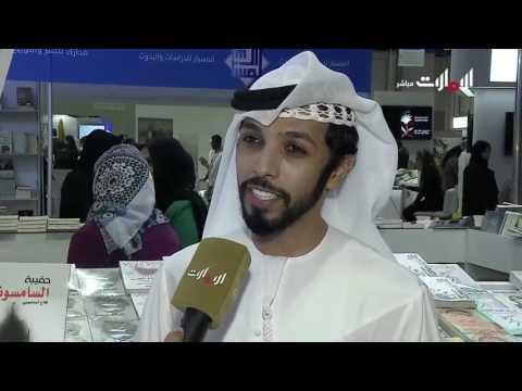 الكاتب هزاع المنصوري - روح الاتحاد