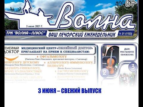 АНОНС ГАЗЕТЫ, ТРК «Волна-плюс», г. Печора,  на 3 июня