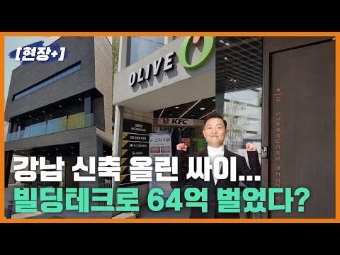 [현장+]강남 신축 올린 싸이… 빌딩테크로 64억 벌었다.