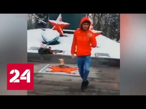 На Ставрополье обвиняют подростка в осквернении воинского мемориала танцами — Россия 24