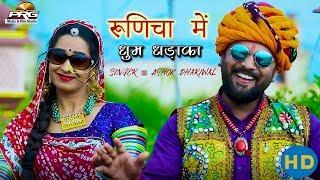 रामदेवजी DJ Superhit सांग - रूणिचा में धूम धड़ाका   Runicha Me Dhoom Dhadaka   Ashok Dhariwal   PRG