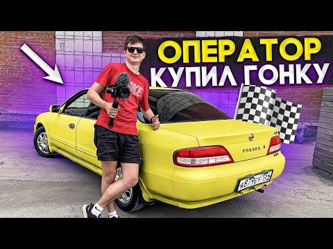 ОПЕРАТОР КУПИЛ ИНОМАРКУ ЗА 156.000 руб