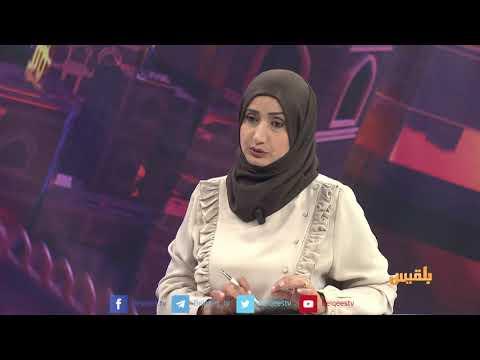 المساء اليمني | الخمس .. تشريع حوثي جديد لجباية أموال اليمنيين | تقديم: آسيا ثابت
