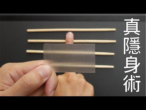 【Fun科學】真實存在的隱形斗篷(Lubor's Lens原理揭密) - YouTube