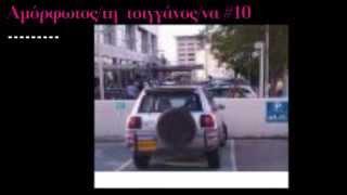 Γύφτοι τσιγγάνοι MADE IN CYPRUS