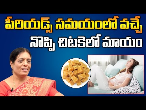 How To Reduce Period Pain Instantly in Telugu   Dr.Sunitha Jhoshi  SumanTv HealthCare
